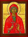 Greatmartyr Marina (Margaret) of Antioch in Pisidia
