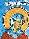 Venerable Euphrosyne of Suzdal